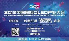 """2018中国国际OLED产业大会 ——OLED--创新引领""""视界""""未来!"""