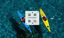 59元|皮划艇浪浪,绝美爆爽!