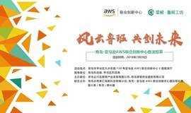 """亚马逊AWS联合创新中心""""风云鲁班 共创未来""""DEMO DAY项目路演"""