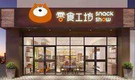 【连锁加盟商机】:零食工坊-小零食行业的南京本土大巨头