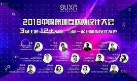 2018中国UED体验设计大会|20+实战派大咖齐聚深圳,共话设计认知革命