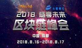 2018链享未来区块链峰会