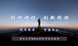 重庆大学国际MBA学位总裁班课程《企业法律风险防范》