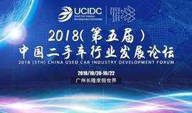 2018(第五届)中国二手车行业发展论坛