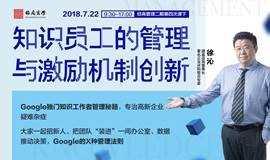 深圳南山-Google独门知识工作者管理秘籍,揭秘Google超人性化管理之道!