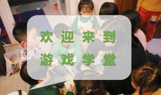(常州场)在桌游中学习,在游戏中益智!K12邀你与台湾最新教学手法接轨!