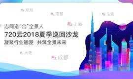 720云2018夏季巡回沙龙   凝聚行业翘楚 共筑全景未来