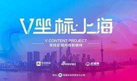 新浪 V坐标·上海媒体大会 --寻找区域内容榜样