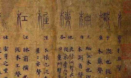 感受汉字的力量|释玄院长《说文解字·540部首》系列公益讲座(十)