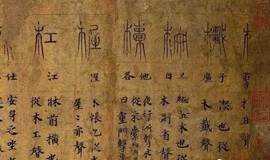 感受汉字的力量 释玄院长《说文解字·540部首》系列公益讲座(十)