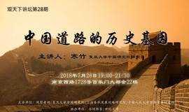 讲座报名 中国道路的历史基因