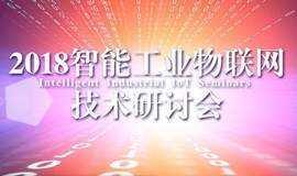 2018智能工业物联网技术研讨会--济南站