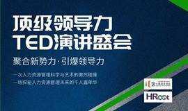 "2018""HR FESTIVAL""|顶级领导力TED演讲盛会-北京场"