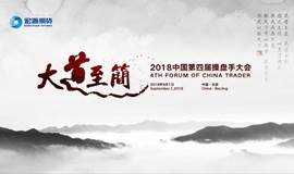 中国第四届操盘手大会(报名已截止)