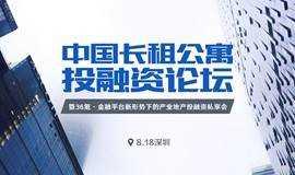 36氪·金融平台长租公寓投融资大会