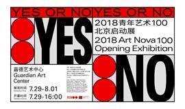 """2018年度""""青年艺术100""""北京启动展"""