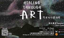 【Invitation】艺术与心灵治疗 Healing Through Art