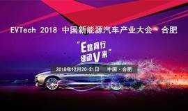EVTech 2018 中国新能源汽车产业技术大会·合肥