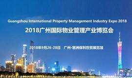 2018广州国际物业管理产业博览会暨2018世界物业管理产业大会