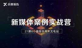 新媒体案例实战营——21课&小壹报告周末充电站