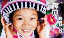 遇见独特的我-少数民族传童文化才艺嘉年华