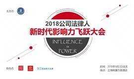 2018年公司法律人影响力飞跃大会
