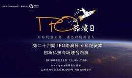 预告 | IPO路演日 x 科翔资本联合路演 | 第二十四期 - 创新科技专场