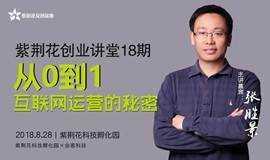 紫荆花创业大讲堂(18期)  从0到1:开启+互联网运营的秘密