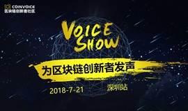 "2018""VOICE SHOW""为区块链创新者发声-深圳站"