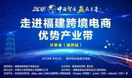 中国智造 赢在未来走进福建跨境电商优势产业带分享会(福州站)