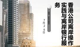 香港公司离岸操作实践与离岸银行服务