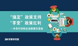 搞定政策资质,享受政策红利——中关村初创企业政策交流会