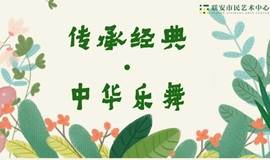 """""""传承经典·中华乐舞""""——拱北联安市民艺术中心公益学堂"""