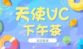 7月21日【天使vc下午茶@创路演】项目征集