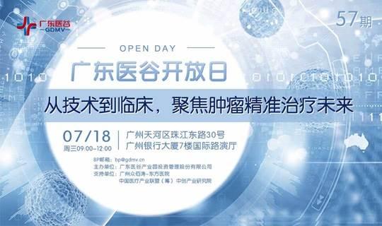 【活动预告】57期广东医谷开放日-聚焦肿瘤精准治疗未来