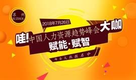 2018中国人力资源趋势峰会 赋能.赋智 苏州站