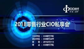 2018零售行业 CIO 私享会