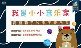 【西西弗书店·上海】我是小小音乐家--亲子手钟音乐会