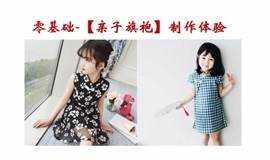 【零基础】周末下午茶&女童小旗袍缝纫体验课
