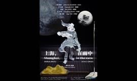 「上海,在雨中」Shanghai, in the Rain——中日韩青年艺术家群展