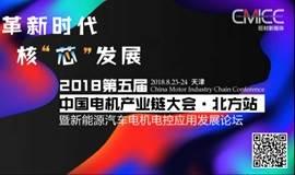 2018中国电机产业链大会·北方站  暨新新能源电机电控应用技术论坛