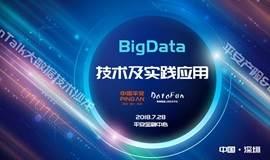 平安产险&DataFunTalk大数据技术沙龙——大数据技术及实践应用