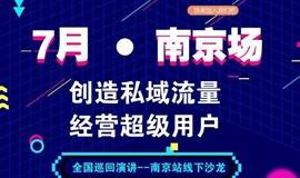 【全国巡回演讲--南京站】打造私域流量,经营超级用户