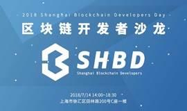 2018Q3上海区块链开发者沙龙