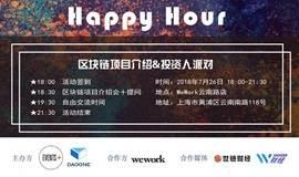 第三期区块链项目路演&投资人Happy Hour