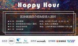 第三期区块链项目介绍&投资人Happy Hour