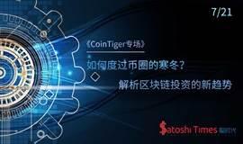 如何度过币圈的寒冬--简析区块链投资的新趋势(CoinTiger见面会)