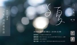 """【广州•方所创作者现场】 KiKi富妍 :""""当夏"""" 书店音乐会"""