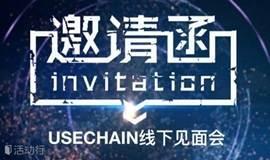Usechain上海见面会