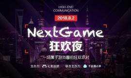 """""""NextGame狂欢夜""""汇聚全球游戏精英,共享手游行业新生态,予你一场属于游戏圈的狂欢派对!"""